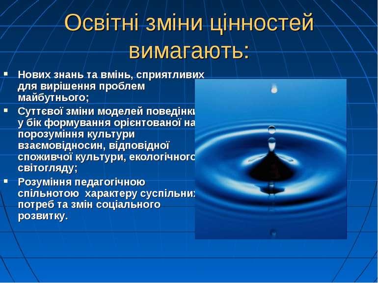 Освітні зміни цінностей вимагають: Нових знань та вмінь, сприятливих для вирі...
