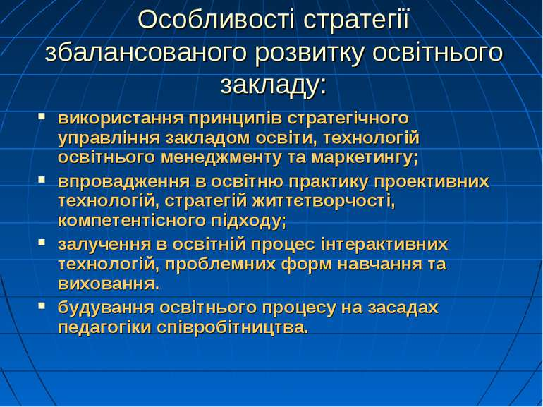 Особливості стратегії збалансованого розвитку освітнього закладу: використанн...