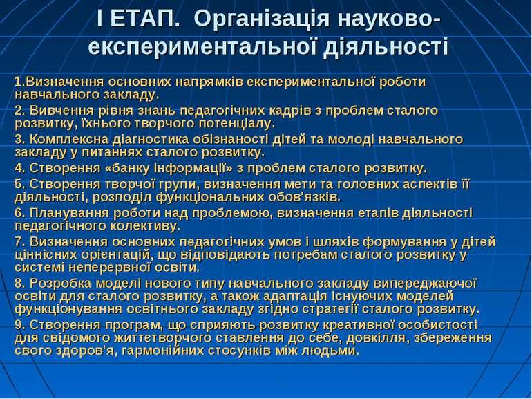 І ЕТАП. Організація науково-експериментальної діяльності 1.Визначення основни...