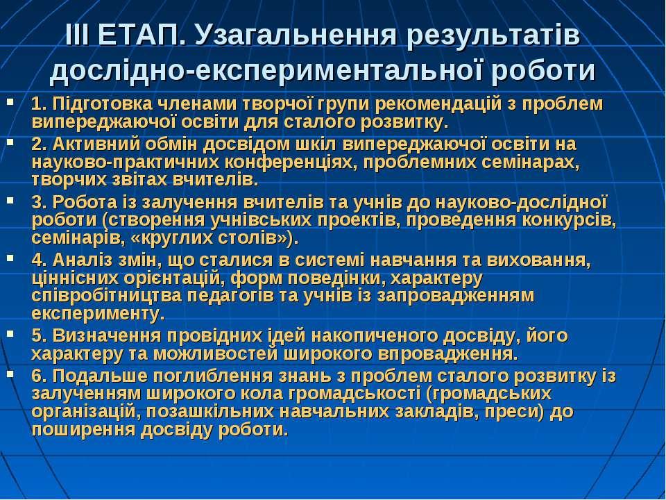 ІІІ ЕТАП. Узагальнення результатів дослідно-експериментальної роботи 1. Підго...