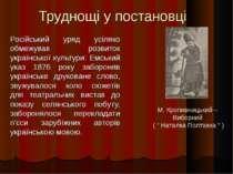 Труднощі у постановці Російський уряд усіляко обмежував розвиток української ...