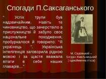 """Спогади П.Саксаганського """" Успіх трупи був надзвичайним. Навіть те чиновництв..."""