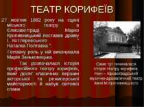 ТЕАТР КОРИФЕЇВ 27 жовтня 1882 року на сцені міського театру в Єлисаветграді М...