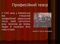 Професійний театр У 1881 році у Кременчуці був створений професійний українсь...