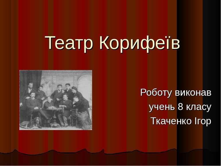 Театр Корифеїв Роботу виконав учень 8 класу Ткаченко Ігор
