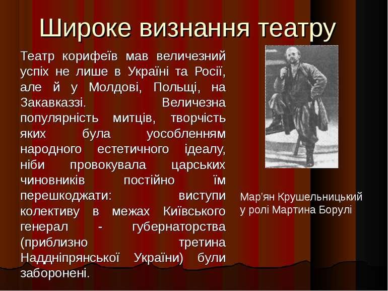Широке визнання театру Театр корифеїв мав величезний успіх не лише в Україні ...
