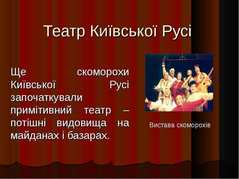Театр Київської Русі Ще скоморохи Київської Русі започаткували примітивний те...