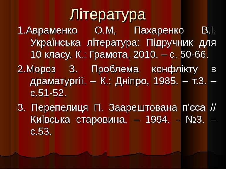 Література 1.Авраменко О.М, Пахаренко В.І. Українська література: Підручник д...