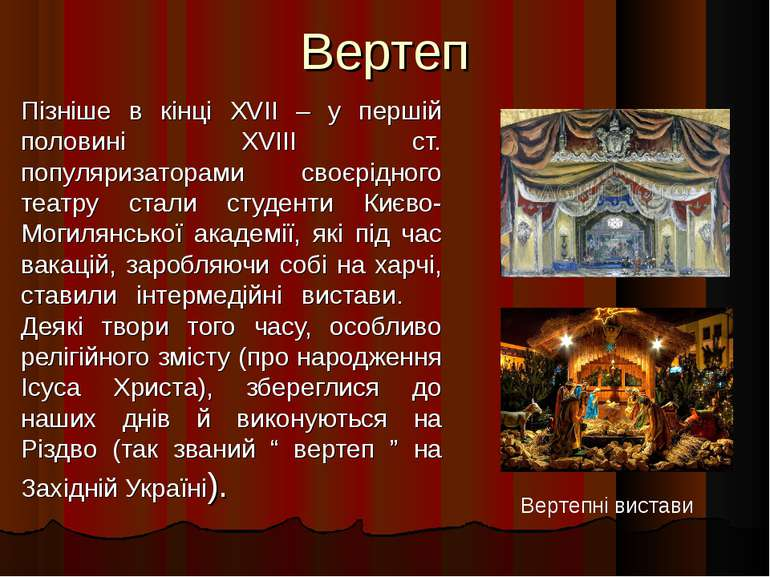 Вертеп Пізніше в кінці ХVІІ – у першій половині ХVІІІ ст. популяризаторами св...