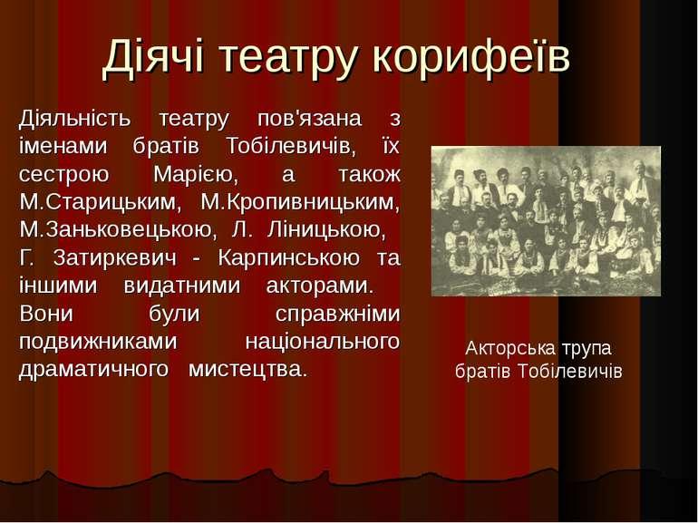 Діячі театру корифеїв Діяльність театру пов'язана з іменами братів Тобілевичі...