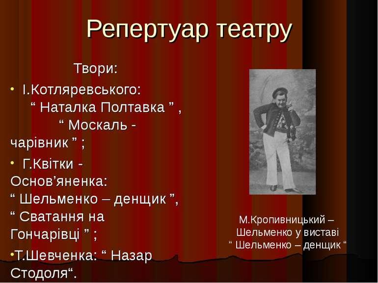 """Репертуар театру Твори: І.Котляревського: """" Наталка Полтавка """" , """" Москаль - ..."""