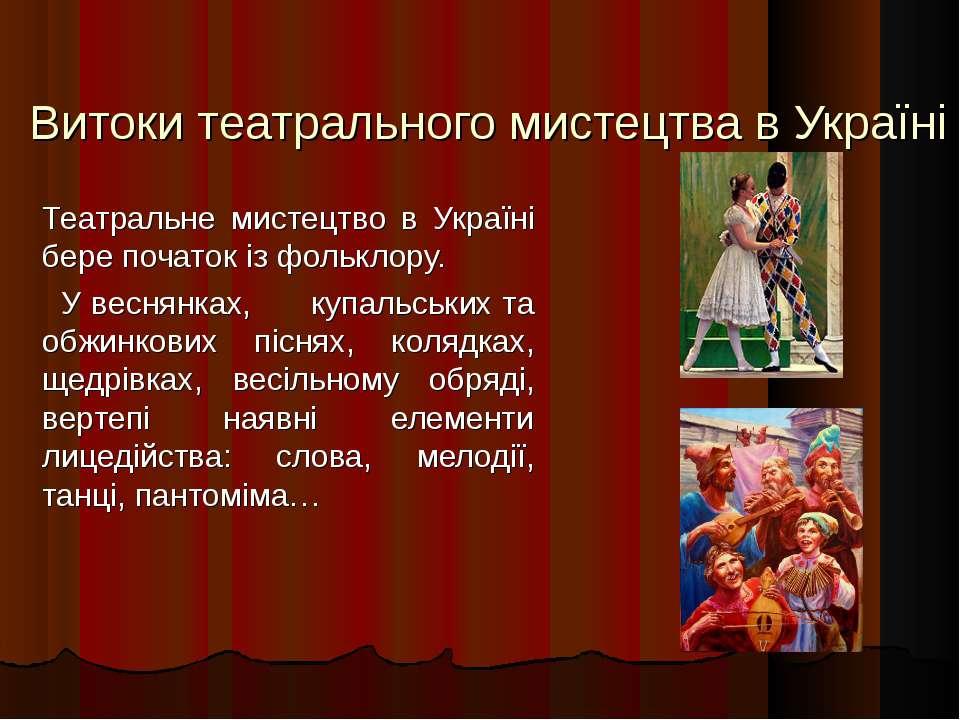 Витоки театрального мистецтва в Україні Театральне мистецтво в Україні бере п...