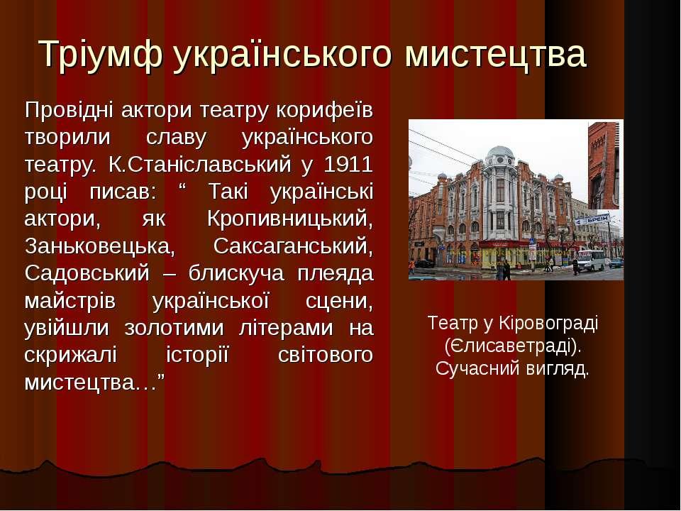 Тріумф українського мистецтва Провідні актори театру корифеїв творили славу у...