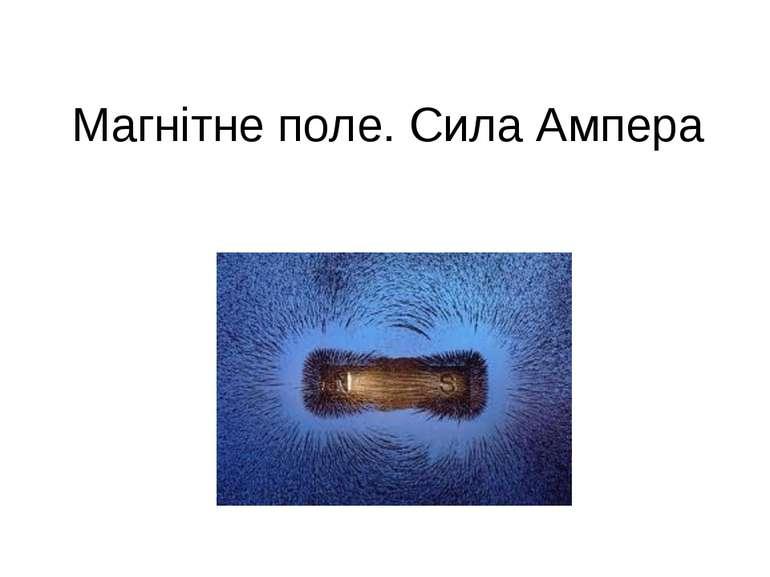 Магнітне поле. Сила Ампера