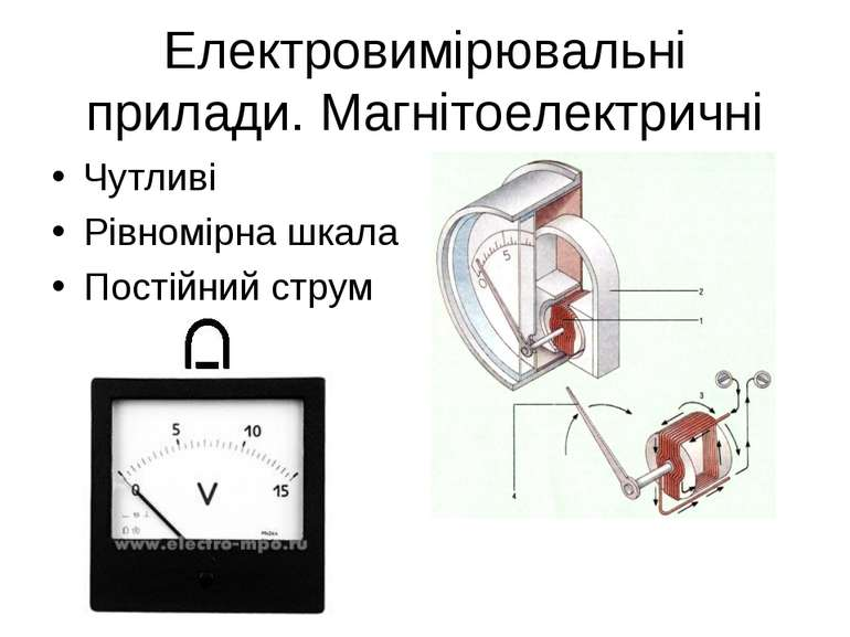 Електровимірювальні прилади. Магнітоелектричні Чутливі Рівномірна шкала Пості...