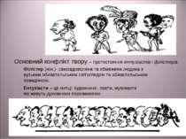Основний конфлікт твору – протистояння ентузіастів і філістерів. Філістер (ні...