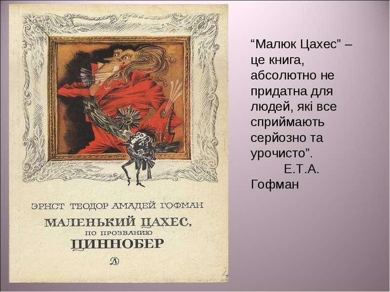 """""""Малюк Цахес"""" – це книга, абсолютно не придатна для людей, які все сприймають..."""
