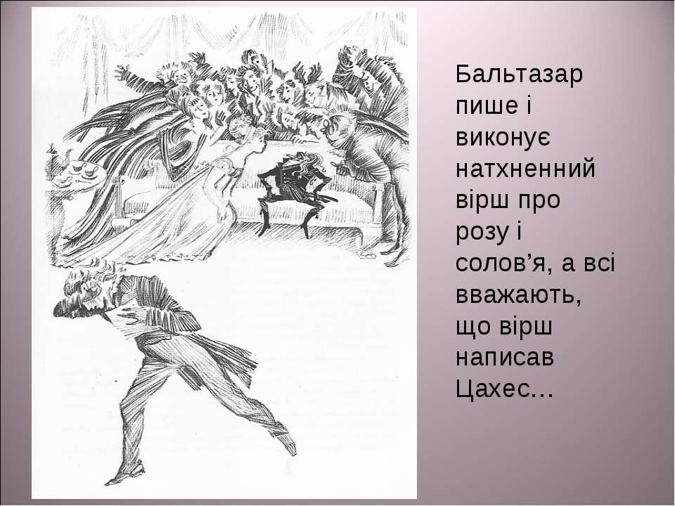 Бальтазар пише і виконує натхненний вірш про розу і солов'я, а всі вважають, ...
