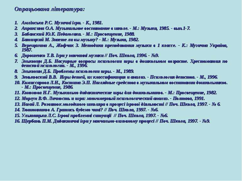 Опрацьована література: Амлінська Р.С. Музичні ігри. - К., 1981. Апраксина О....