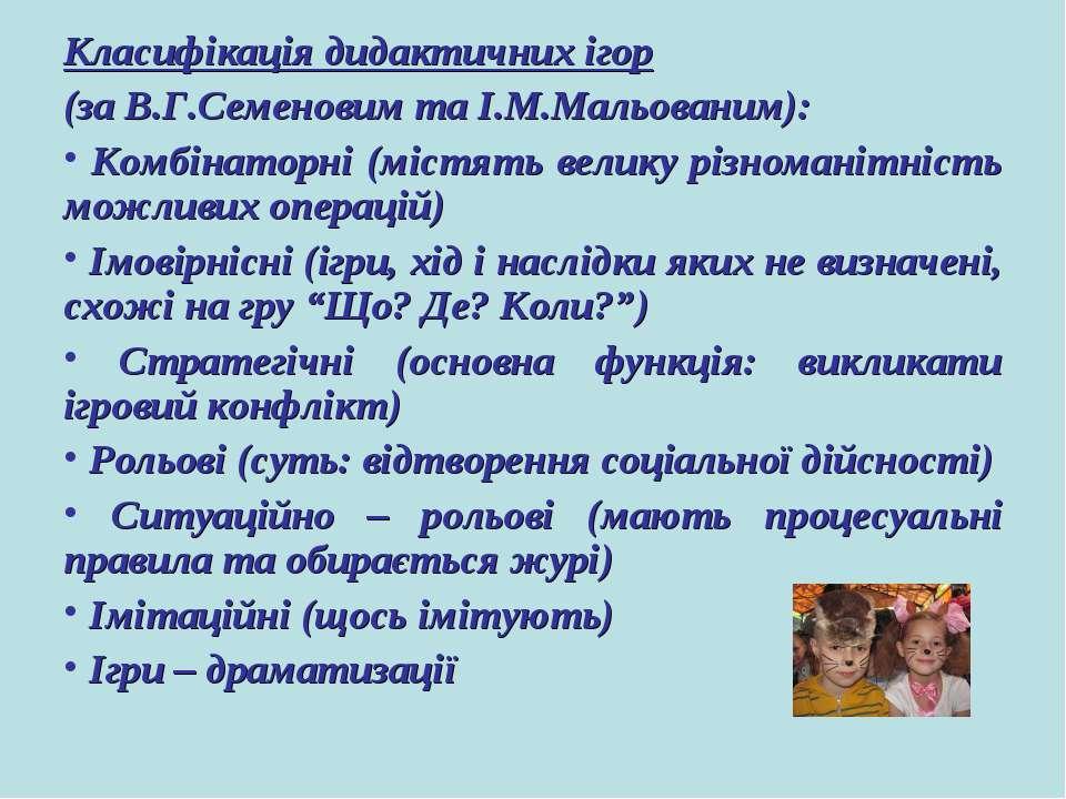 Класифікація дидактичних ігор (за В.Г.Семеновим та І.М.Мальованим): Комбінато...