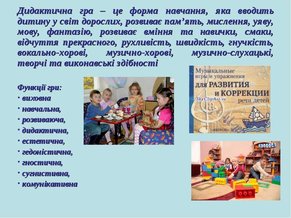 Дидактична гра – це форма навчання, яка вводить дитину у світ дорослих, розви...
