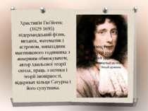 Христия н Гю йгенс (1629 1695) нідерландський фізик, механік, математик і аст...