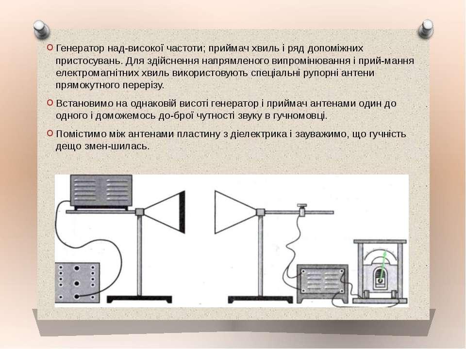 Генератор над високої частоти; приймач хвиль і ряд допоміжних пристосувань. Д...