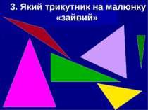 3. Який трикутник на малюнку «зайвий»