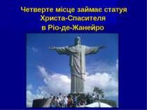Четверте місце займає статуя Христа-Спасителя в Ріо-де-Жанейро