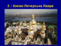 2 – Києво-Печерська Лавра