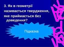 3. Як в геометрії називається твердження, яке приймається без доведення? Підк...