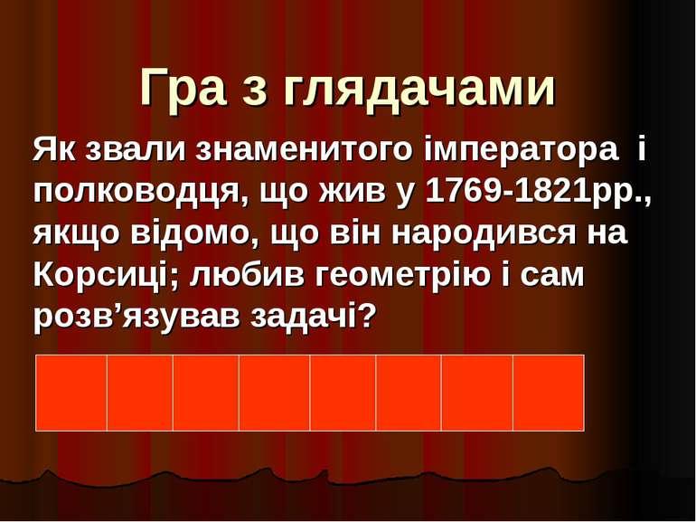 Гра з глядачами Як звали знаменитого імператора і полководця, що жив у 1769-1...