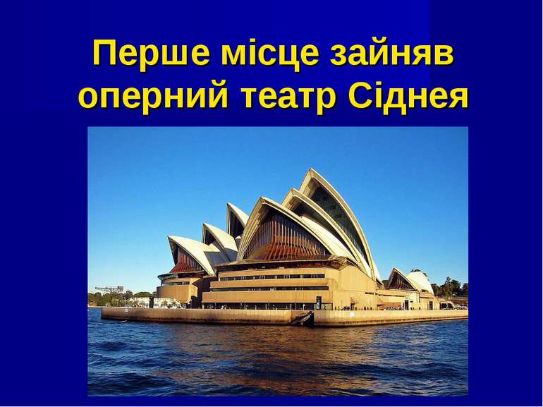 Перше місце зайняв оперний театр Сіднея