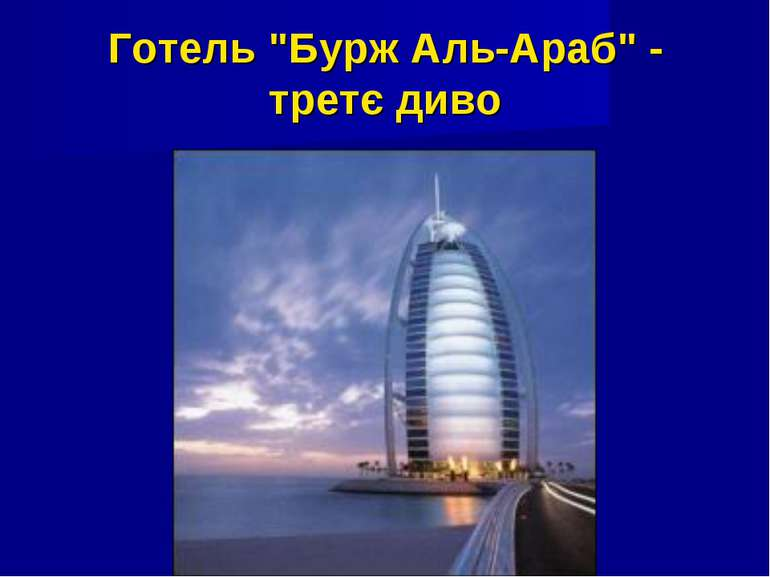 "Готель ""Бурж Аль-Араб"" - третє диво"