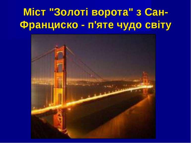"""Міст """"Золоті ворота"""" з Сан-Франциско - п'яте чудо світу"""