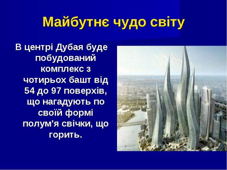 Майбутнє чудо світу В центрі Дубая буде побудований комплекс з чотирьох башт ...