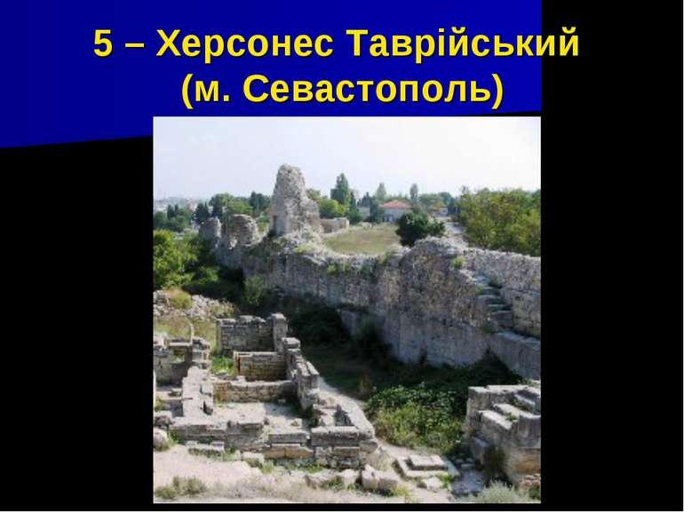 5 – Херсонес Таврійський (м. Севастополь)