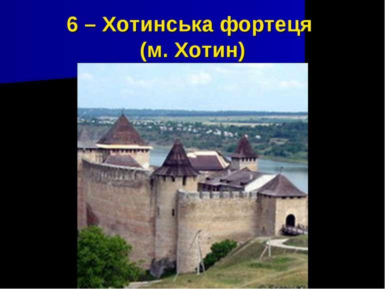 6 – Хотинська фортеця (м. Хотин)