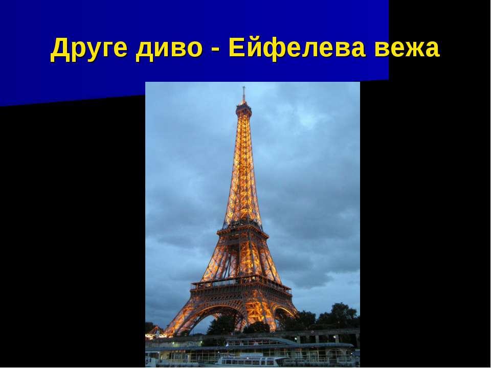 Друге диво - Ейфелева вежа