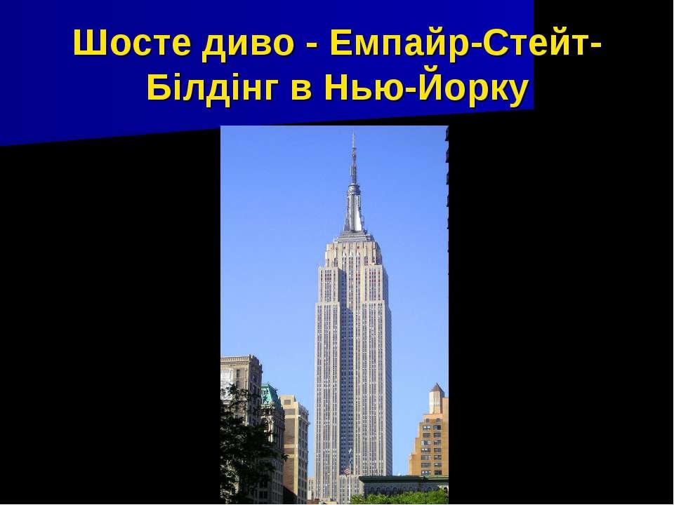 Шосте диво - Емпайр-Стейт-Білдінг в Нью-Йорку