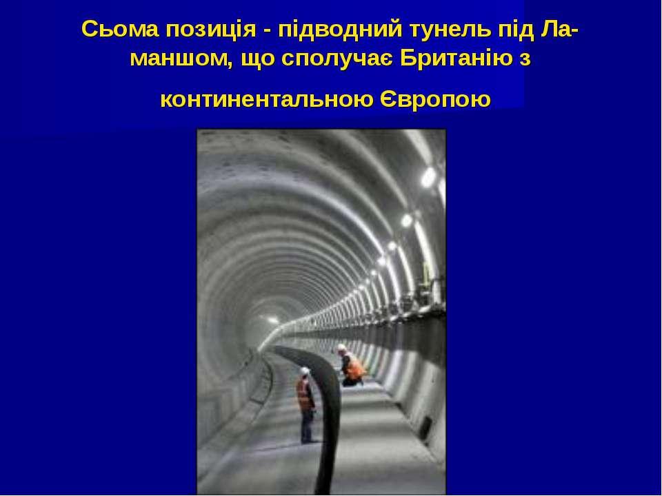 Сьома позиція - підводний тунель під Ла-маншом, що сполучає Британію з контин...