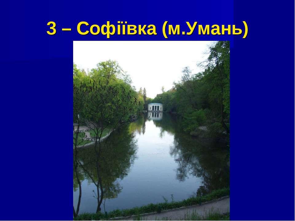3 – Софіївка (м.Умань)