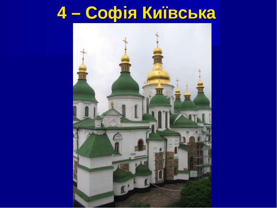 4 – Софія Київська