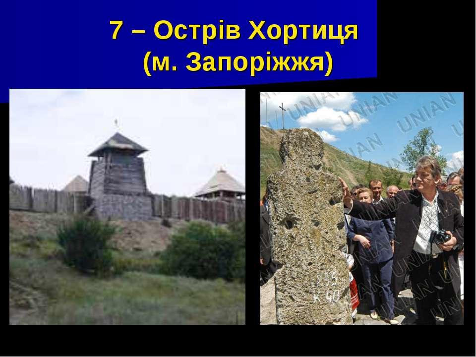 7 – Острів Хортиця (м. Запоріжжя)