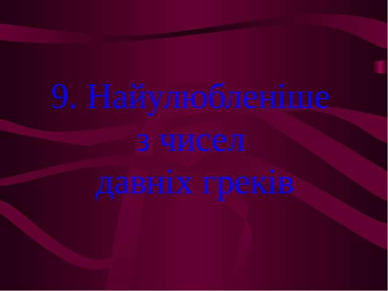 9. Найулюбленіше з чисел давніх греків