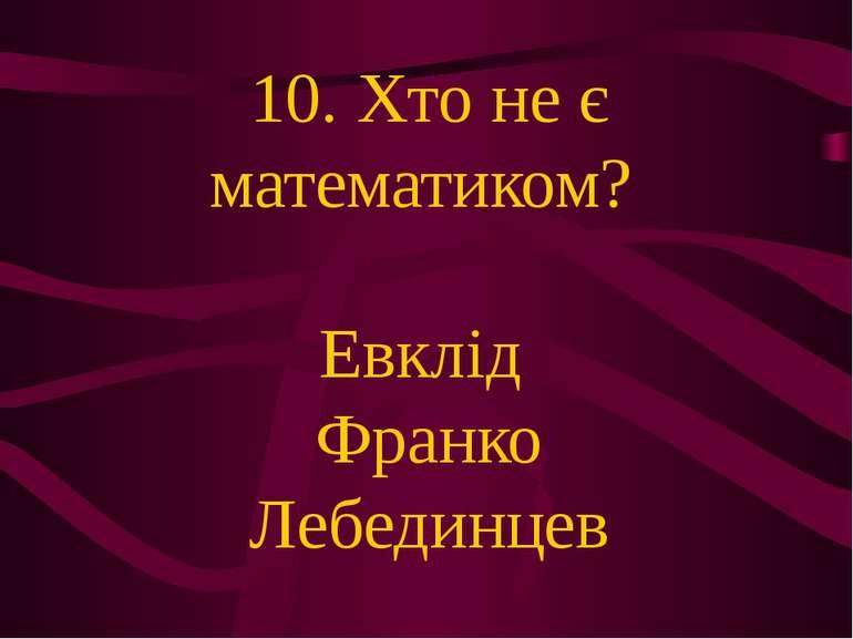 10. Хто не є математиком? Евклід Франко Лебединцев