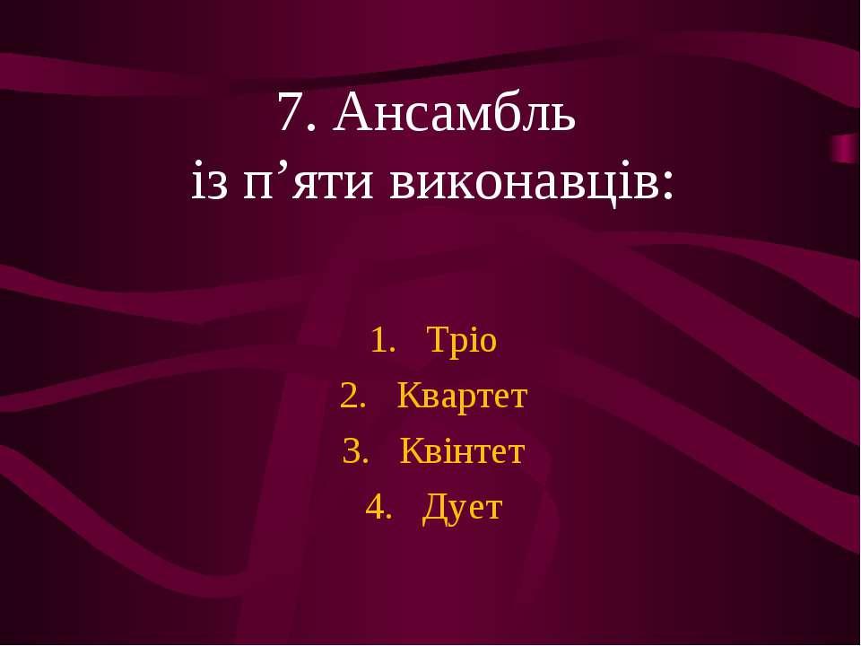 7. Ансамбль із п'яти виконавців: Тріо Квартет Квінтет Дует