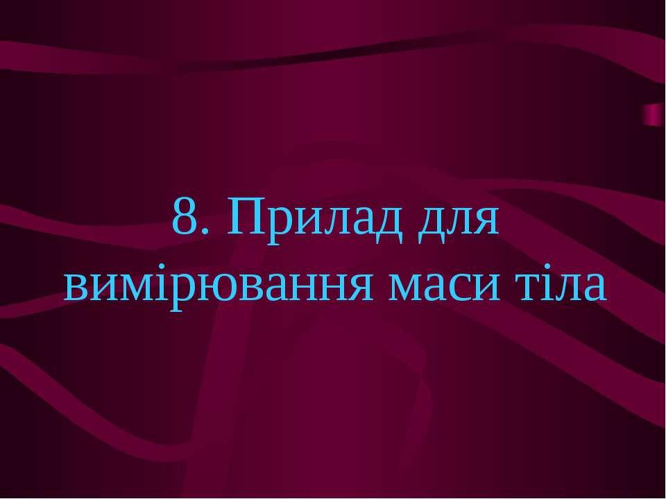 8. Прилад для вимірювання маси тіла