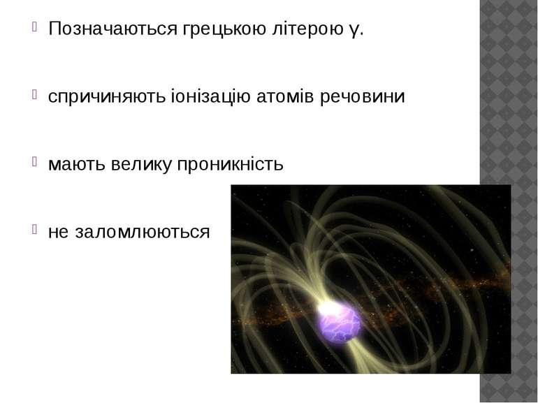Позначаються грецькою літерою γ. спричиняють іонізацію атомів речовини мають ...