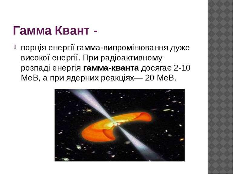 Гамма Квант - порція енергії гамма-випромінювання дуже високої енергії. При р...